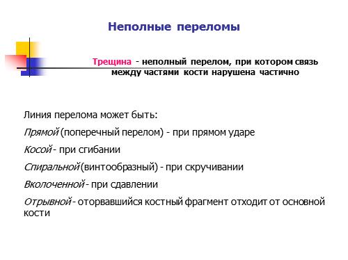 Трещина в кости на ноге и руке: симптомы, лечение