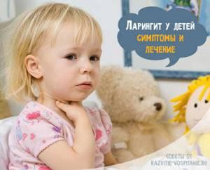 Лечение ларингита у детей - лекарства, ингаляции