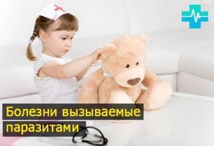 Глисты у детей симптомы, лечение