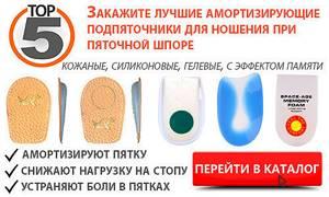 Как лечить шпоры на пятках в домашних условиях